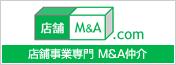 店舗事業専門 M&A仲介