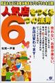 人気店をつくる6つの法則