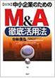 改訂版「中小企業のためのM&A徹底活用法」