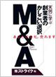 実例に学ぶ創業者のかしこい選択M&A